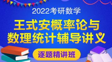 2022年王式安概率论与数理统计辅导讲义逐题讲解