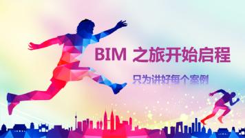 BIM之旅-revit三维建模部分