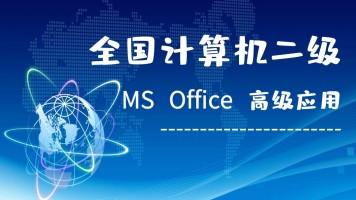 全国计算机二级 MS Office ( Word长文档编辑与管理)