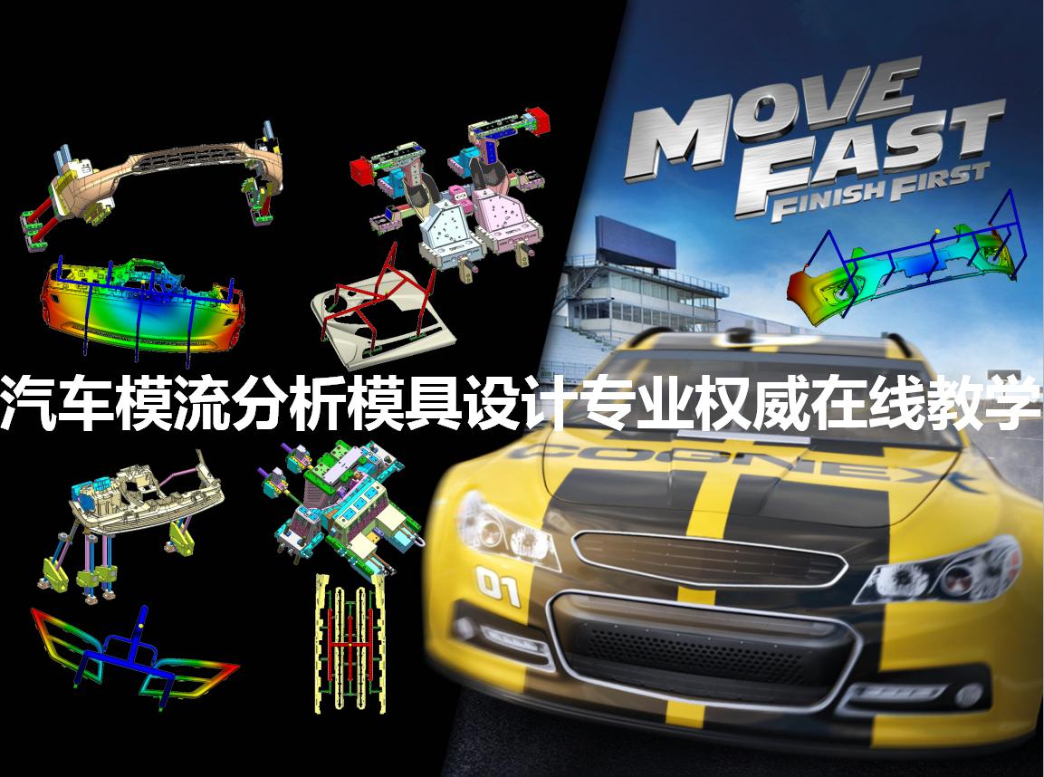 汽车模具设计模流分析