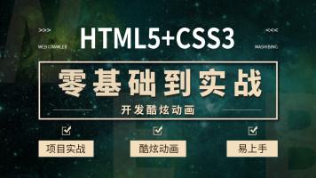 HTML5+CSS3零基础到实战【马士兵教育】