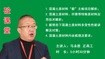 马永胜——混凝土原材料系列课程