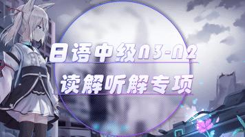 日语中级N3-N2读解听力专项