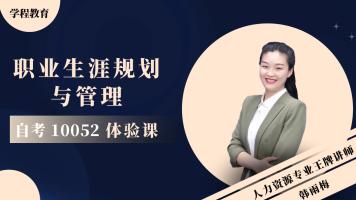 自考职业生涯规划与管理10052【学程教育】