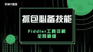 抓包必备技能--Fiddler工具详解全网最细