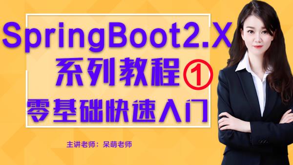 SpringBoot零基础到项目开发系列教程之快速入门