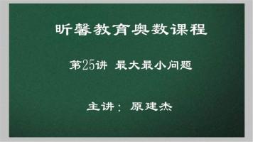 昕馨教育六年级奥数 第25周 最大最小问题 (共6讲)