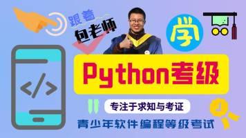 Python青少年软件编程等级考试二级课程 机器人包老师