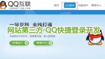 QQ登录入门