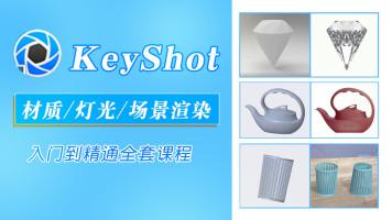 keyshot产品材质 灯光 场景渲染 综合班