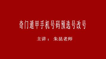 【直播】朱昆老师奇门遁甲手机号码选号现场用号码解析信息对流