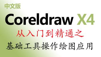 CorelDRAW_X4从入门到精通之基础操作应用实例详细讲解