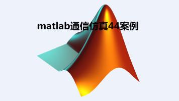 大仙matlab通信仿真44案例