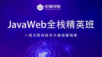 JavaWeb全栈精英班
