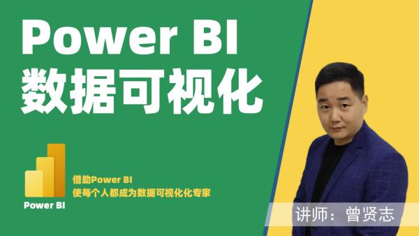 Power BI视频教程(数据可视化)