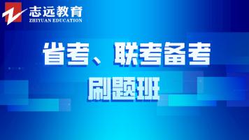 国考、省考、联考刷题课