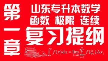 【戴亮升本课堂】2022年山东专升本-数学-第一章-复习提纲