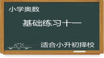 小学奥数-基础练习十一