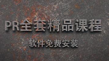 影视后期必学(Premiere/PR)小白零基础到大师全套课程