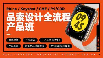 工业产品设计Rhino犀牛/KS渲染/PS版式/CMF【品索设计产品班】