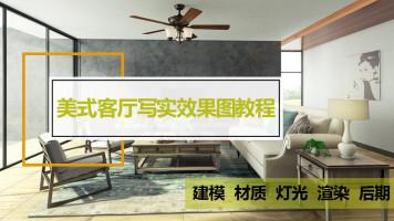 【恩维客教育】3Dmax超写实效果图教程