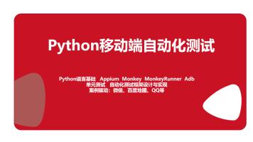 Python移动测试开发[App]