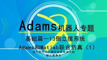 Adams机器人专题-13倒立摆系统的Adams和Matlab联合仿真(1)