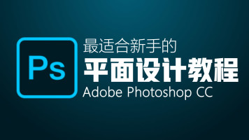 ps教程Photoshop新手到高手美工影楼海报广告电商淘宝平面设计