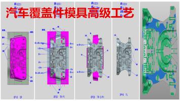 UG汽车大型铸件模工艺CAE设计模拟分析