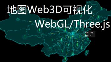 地图Web3D可视化-WebGL/Threejs