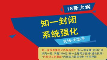 18封闭-系统强化-民法方志平
