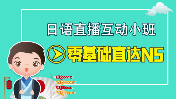 日语N5精品班--鸿鹄梦