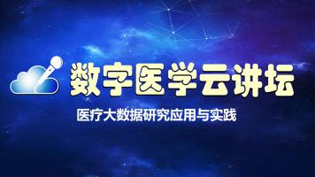数字医学云讲坛【第12期】——医疗大数据研究应用与实践