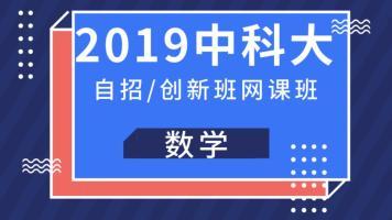 2019天科教育中科大自主招生/创新班终极数学网课班
