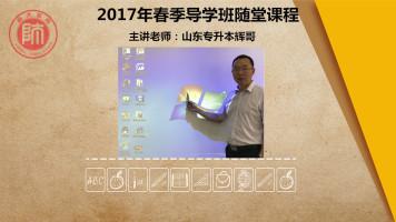 2017年春季导学班随堂课程