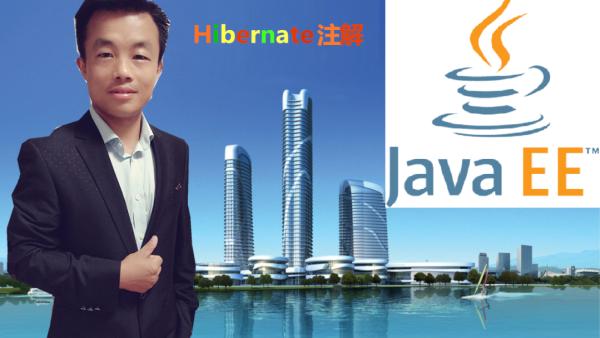 JavaEE全栈工程师系列课程(24)