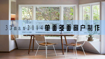 3Dmax2014单面多面窗户制作