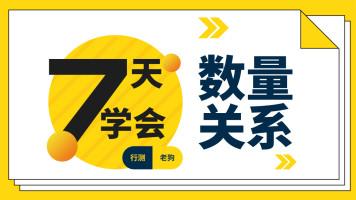 2021公务员考试数量关系技巧课【晴教育】