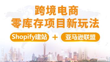 跨境电商亚马逊affiliate联盟shopify零基础零库存盈利项目新玩法