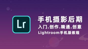 Lr教程lightroom手机摄影后期教程