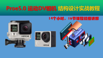 Proe/Creo运动相机整机结构设计实战教程