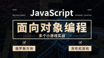 JavaScript面相对象编程【马士兵教育】