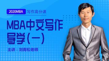MBA中文写作导学(一)