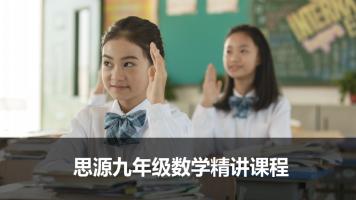 【线上授课】思源九年级数学精讲课程(名师授课)