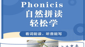 Phonics自然拼读轻松学