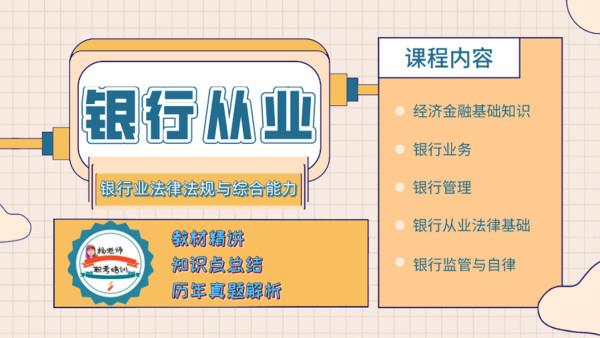 2021年中级银行从业银行业法律法规与综合能力[杨老师职考学堂]