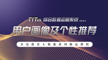 【多易教育】大数据之TITAN综合数据运营系统-用户画像及个性推荐