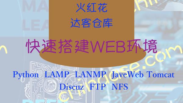 迅速掌握搭建全能WEB开发环境(第二期)
