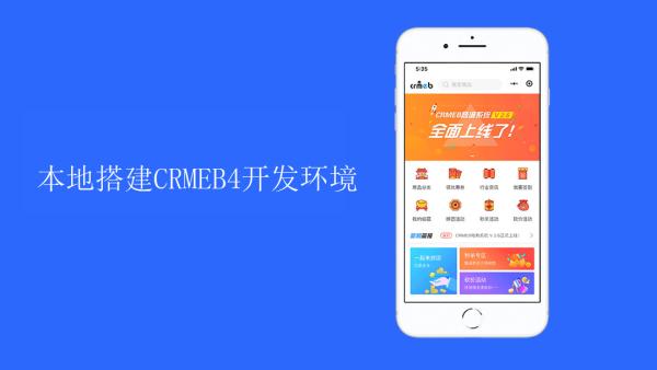 CRMEB4搭建本地开发环境PHPStudy