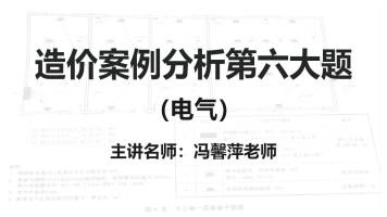 佑森2018冯馨萍造价、造价工程师《电气专业案例分析第六大题》
